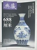 【書寶二手書T8/雜誌期刊_DX1】典藏古美術_225期_分手的故事