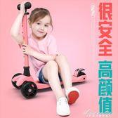兒童滑板車2-3-6歲-12歲四輪小孩摺疊閃光滑滑車  NMS 黛尼時尚精品