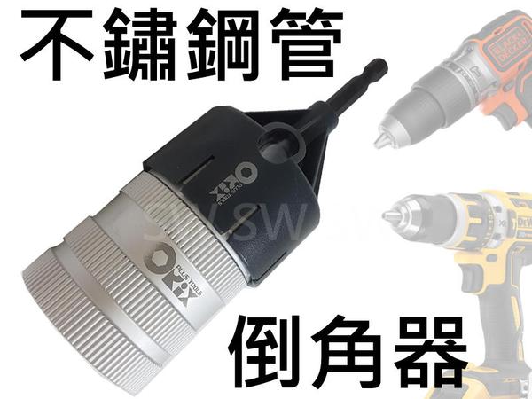 PO-035H orix 螺絲 倒角器 牙條 不鏽鋼管 emt管 鍍鋅鋼管 水電配管棒倒角修毛邊 台灣製造