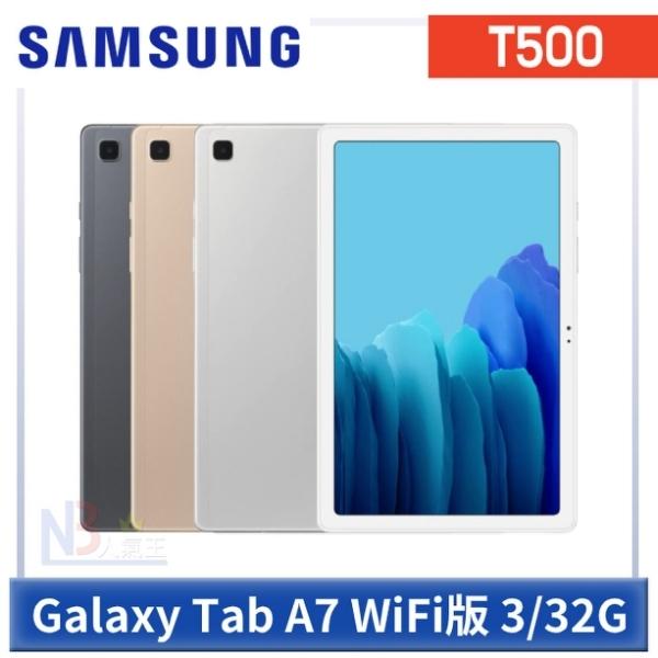 【送保護貼】Samsung Galaxy Tab A7 10.4吋八核心平板 WiFi版 (3G/32G) T500