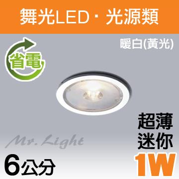【有燈氏】舞光 LED 6公分 1W 超薄 迷你 櫥櫃崁燈 杯燈 筒燈 漢堡燈 面板燈【LED-25065-W】