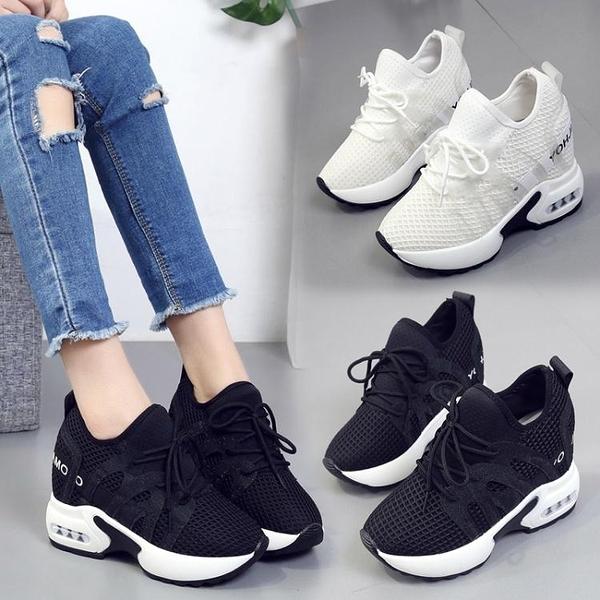 降價兩天 10厘米內增高女鞋2020新款春季厚底鞋網面百搭夏季透氣休閒運動鞋