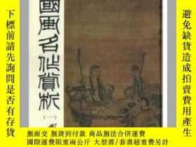 二手書博民逛書店中國畫名作賞析(一)罕見中國畫名作賞析(一) 80412DY23