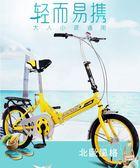 折疊自行車16寸兒童單速折疊自行車單車自行車男女學生車迷你便攜款xw 全館免運
