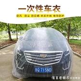 一次性車衣防曬防水雨塑料透明車罩汽車防塵套通用簡易噴漆防護 漾美眉韓衣