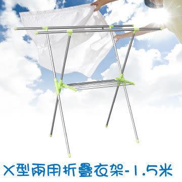 [ 家事達 ]TRENY-HD-H-AB X型兩用折疊衣架-1.5米 X型曬衣架 不鏽鋼折疊衣架