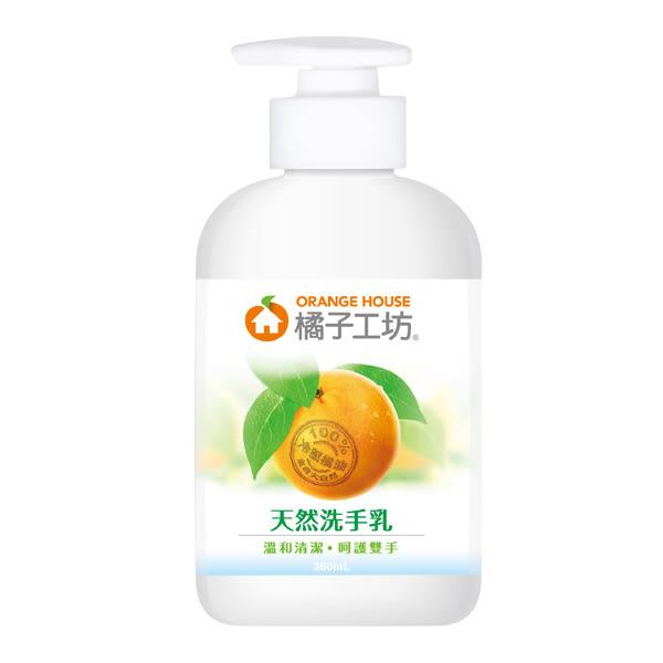 橘子工坊天然洗手乳 【康是美】