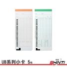 【5包】UB優美小卡 打卡鐘專用考勤卡 適用JM/皮爾卡登/UB-2008/UT-600/ST-2008/ST-888