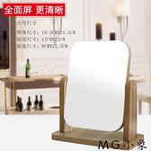 MG 桌鏡化妝鏡-木質臺式化妝鏡子高清單面梳妝鏡
