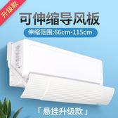 空調擋板 空調擋風板坐月子導風板出風口冷氣防直吹擋板通用遮風板igo   蜜拉貝爾