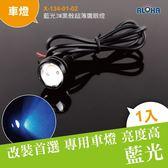 改裝零件 LED燈 藍光3W黑殼超薄鷹眼燈 (X-134-01-02)