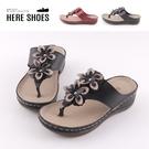 [Here Shoes] 3.5CM拖鞋 MIT台灣製 氣質百搭立體花朵 皮革楔型厚底夾腳拖鞋 人字拖鞋-ANA512