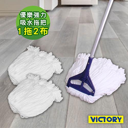 【VICTORY】優樂強力吸水除塵布拖把(1拖2布)#1025074