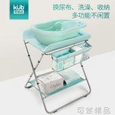 可優比嬰兒床尿布台多功能護理台洗澡台便攜式可摺疊收納  WD 聖誕節快樂購