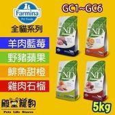 【殿堂寵物】法米納Farmina ND挑嘴幼母貓天然無穀糧 GC1至GC6 5kg