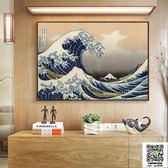 油畫掛畫 日式神奈川沖浪里浮世繪掛畫日系料理店居酒屋裝飾畫日本壁畫墻畫 igo小宅女
