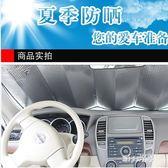 汽車車內吸盤反光墊板防曬隔熱鋁箔太陽擋  hh1332『miss洛羽』