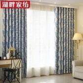 窗簾遮光定做成品落地窗簾布料 2.0X2.7公尺 3色可選 可定做 夢露時尚女裝