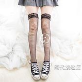 情趣蕾絲網襪長筒襪過膝高半筒襪吊帶襪性感黑絲襪子女長版細網紗(免運)