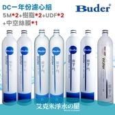 【艾克米淨水】《免運費》 普德DC 一年份濾心(共7支) .PP 5M*2+樹脂*2+活性碳*2+中空絲膜*1