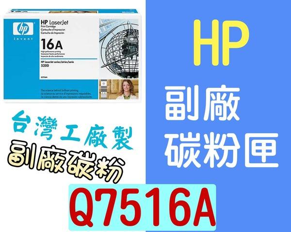 [ HP 副廠碳粉匣 Q7516A 7516A 16A ][12000張] LaserJet LJ 5200 5200L 5200N 5200TN