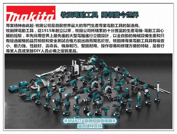 【台北益昌】最新!!日本製 牧田 最強機種 MAKITA DTD148RME 18V無刷起子機 大全配 雙鋰電4.0Ah