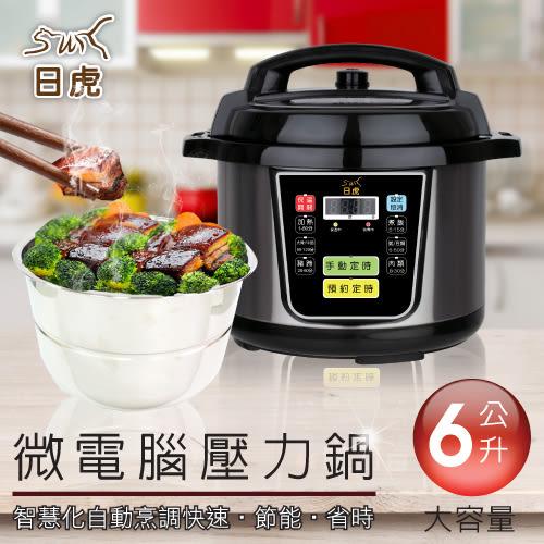 新一代 日虎 全營養原味鍋6L /微電腦壓力鍋6L(不銹鋼內鍋)
