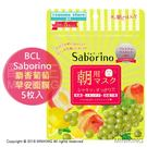 【配件王】日本代購 BCL Saborino 新款 早安面膜 麝香葡萄 限定版 5枚入 60秒面膜 洗臉 保濕