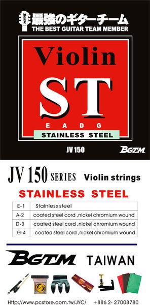 ★集樂城樂器★BGTM JV-150小提琴弦(鋼弦)下殺出清!!買2送1