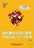 二手書博民逛書店《資料庫程式設計實務 Visual C# 2008(附光碟)》