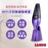 【聲寶SAMPO】HEPA手持無線吸塵器 EC-HM06HT-超下殺