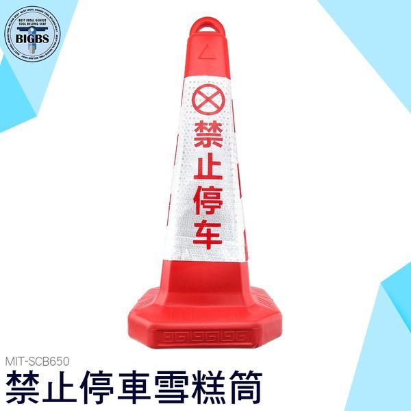 利器五金 三角錐 禁止停車 警示牌 停車樁 請勿泊車 告示牌 停車路障錐 SCB650