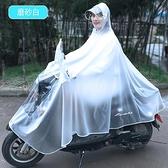 雨衣 電動車長款全身防暴雨單人透明女成人加厚加大電瓶摩托車雨披【免運】