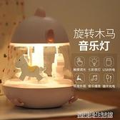生日禮物女生音樂盒旋轉木馬男朋友創意禮品閨蜜同學實用夜燈兒童