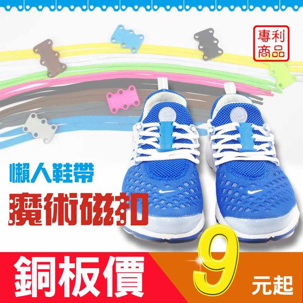 (可超取) 出門不用再綁鞋帶啦!懶人鞋帶魔術鞋扣/磁扣 1雙入 多色可選-賣點購物