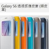 Samsung Galaxy S6 原廠透視感應皮套 (類皮革)