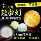 貝比幸福小舖【91099-U2】USB充電3D列印可調光觸控月亮夜燈+禮盒-15CM  求婚 禮物 裝飾燈 婚禮布置