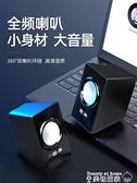 小音箱i71電腦音響臺式小音箱家用有線多媒體筆記本低音炮喇叭迷你小型U 美物 交換禮物