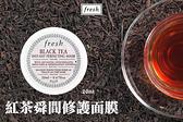 fresh 馥蕾詩 紅茶 逆時修護面霜 夜間精華 滋潤 拉提 毛孔 緊緻毛孔 清潔面膜 膠原蛋白 緊實 柔嫩