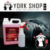 【妍選】專業汽車機車美容 Olima 專業 PRO級柏油&殘膠全乳化型清洗劑 2000ml 附噴瓶