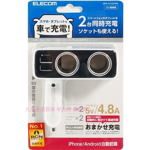 【九元生活百貨】日本ELECOM 二孔USB點煙器/白 車用點菸器 iphone車充 android 車充