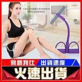 [24H 現貨快出] 四管 腳蹬 腳踏 拉力器 仰臥起坐 健腹器 男女士 多功能健身器材