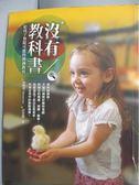 【書寶二手書T1/親子_XCB】沒有教科書-給孩子無限可能的澳洲教育_李曉雯