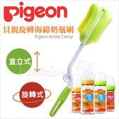 ✿蟲寶寶✿【日本Pigeon】日本第一嬰兒品牌貝親 360度旋轉奶瓶刷