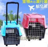 拉桿式便攜航空箱貓咪泰迪小型犬狗狗外出箱托運箱寵物籠子空運箱MBS「時尚彩虹屋」