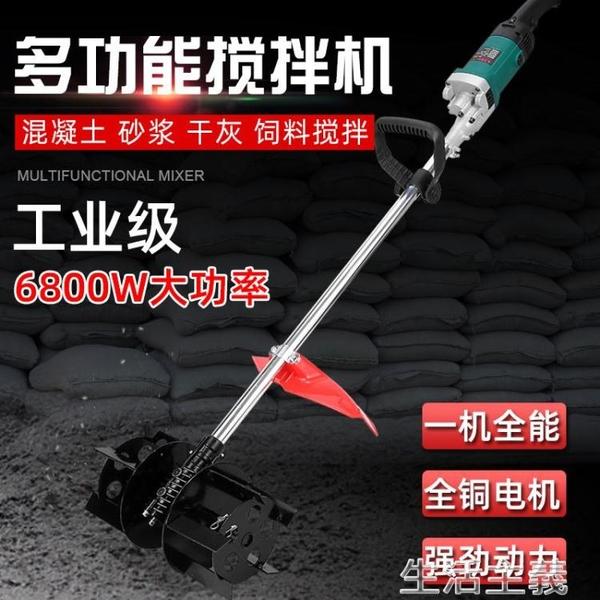 攪拌機 項宇大功率電動水泥混凝土攪拌機砂漿沙灰飼料家用小型工業拌灰器 MKS生活主義