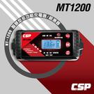 MT1200多功能智慧型充電機&檢測器/脈充修復/電瓶保養/汽機車電瓶充電/12V汽車機車充電器/保養電池