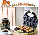 (福利品) 【LION HEART獅子心】小八哥蛋糕機LCM-131 / 點心機 / 鬆餅機
