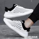 春季2020新款潮鞋夏季透氣百搭運動休閒跑步韓版網面鞋男士小白鞋 設計師生活