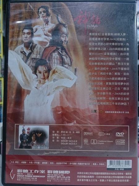 挖寶二手片-Y84-027-正版DVD-華語【神話】-成龍 金喜善 梁家輝 瑪莉卡希拉瓦特